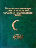 Постановления и рекомендации Совета исламской академии правоведения (фикха) - фетвы