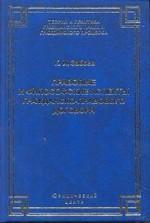 Правовые и философские аспекты гражданско-правового договора