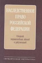 Наследственное право Российской Федерации