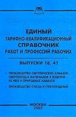 Единый тарифно-квалификационный справочник работ и профессий рабочих. Выпуск 18, 41