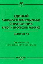 Единый тарифно-квалификационный справочник работ и профессий рабочих. Выпуск 40