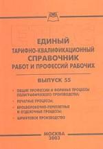 Единый тарифно-квалификационный справочник работ и профессий рабочих. Выпуск 55