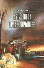 Астрология трансформации. Многоуровневый подход