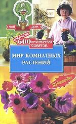 Избранные 600 практических советов. Мир комнатных растений