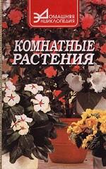 Комнатные растения. Домашняя энциклопедия