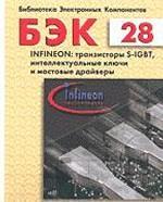 Infineon: транзисторы S-IGBT, интеллектуальные ключи и мостовые драйверы