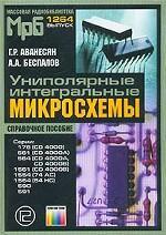 Униполярные интегральные микросхемы. Справочное пособие. (МРБ 1264)