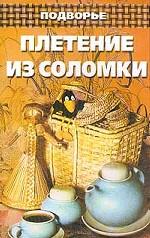 Плетение из соломки от деда Василия