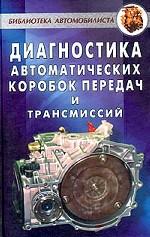 Диагностика неисправностей автоматических коробок передач и трансмиссий