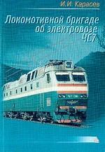 Локомотивной бригаде об электровозе ЧС7