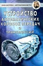 Устройство автоматических коробок передач и трансмиссий
