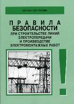 Правила безопасности при строительстве линий электропередачи и производстве электромонтажных работ. РД 153-34. 3-03. 285-2002