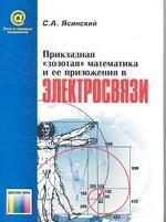 """Прикладная """"золотая"""" математика и ее приложения в электросвязи"""