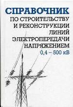 Справочник по строительству и реконструкции линий электропередачи напряжением 0,4-500 кВ