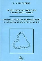 Историческая фонетика латинского языка. Грамматический комментарий к латинским текстам VII – I вв. до н. э