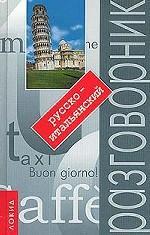 Русско-итальянский разговорник с путеводителем