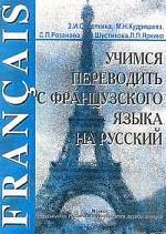 Учимся переводить с французского на русский язык