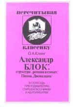 """Александр Блок: Структура """"романа в стихах """". Поэма """"Двеннадцать"""""""
