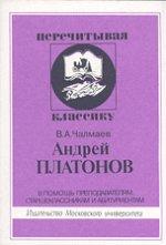 Андрей Платонов. В помощь преподавателем, старшеклассникам и абитуриентам