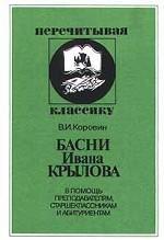 Басни Ивана Крылова. В помощь преподавателям, старшеклассникам и абитуриентам