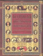 Большая литературная энциклопедия для школьников и студентов