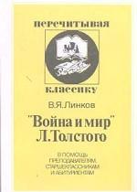 """""""Война и мир"""" Л. Толстого"""