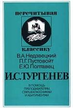 И. С. Тургенев. В помощь преподавателям, старшеклассникам и абитуриентам