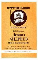 Леонид Андреев. Проза и драматургия