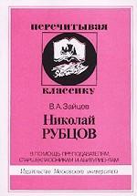 Николай Рубцов. В помощь преподавателям, старшеклассникам и абитуриентам