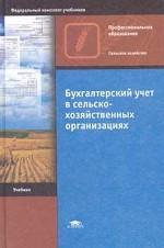 Бухгалтерский учет в сельскохозяйственных организациях