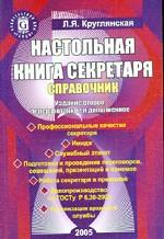 Настольная книга секретаря. Справочник
