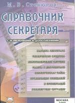 Справочник секретаря