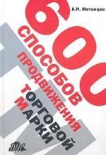 600 способов продвижения торговой марки