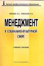 Менеджмент в социально-культурной сфере. Учебное пособие