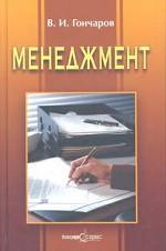 Менеджмент: Учебное пособие для вузов