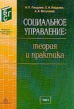 Социальное управление: теория и практика. В 2 томах. Том 1