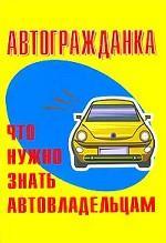 Автогражданка. Что нужно знать автовладельцам