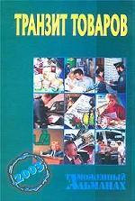 Транзит товаров. Таможенный альманах, №3, 2003
