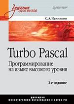 Turbo Pascal. Программирование на языке высокого уровня: Учебник для вузов. 2-е изд