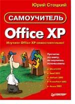 Самоучитель Office XP