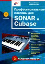 Профессиональные плагины для Cubase и Sonar (+ CD)
