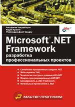 Microsoft NET Framework: разработка профессиональных проектов