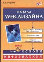 Начала Web-дизайна (+ CD-ROM)