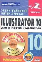 Illustrator 10 для Windows и Macintosh (+CD)
