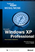 Microsoft Windows XP Professional: учебный курс MCSA/MCSE