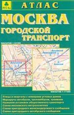 Москва. Городской транспорт