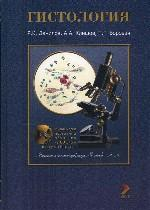 Гистология человека в мультимедиа. Учебник