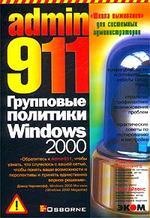 Admin 911. Групповые политики Windows 2000