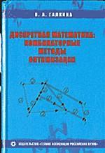 Дискретная математика: комбинаторная оптимизация на графах