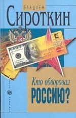 Кто обворовал Россию?
